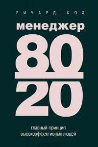 Ричард Джон Кох The 80/20 Principle and 92 Other Powerful Laws of Nature: The Science of Success